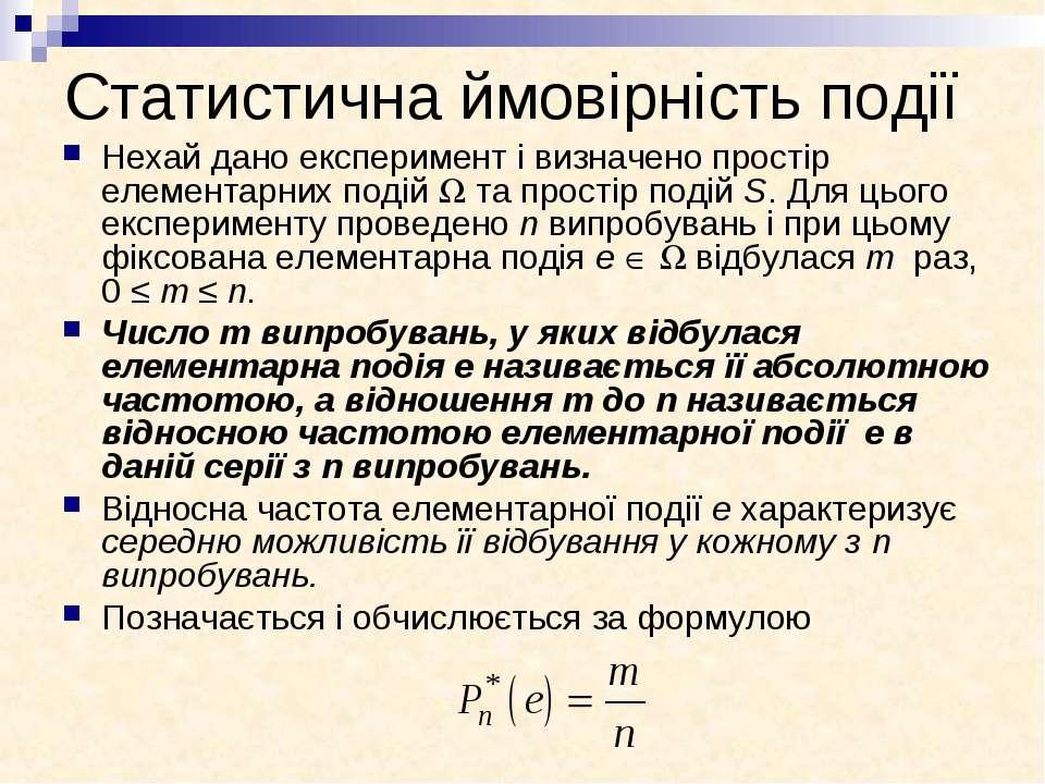 Статистична ймовірність події Нехай дано експеримент і визначено простір елем...