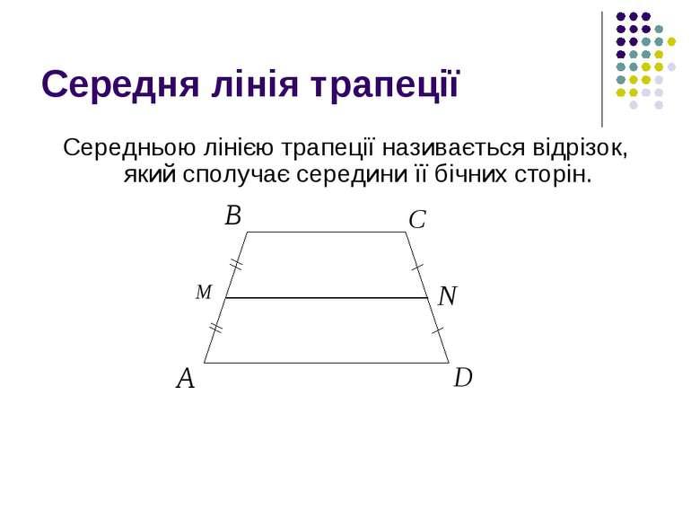 Середня лінія трапеції Середньою лінією трапеції називається відрізок, який с...