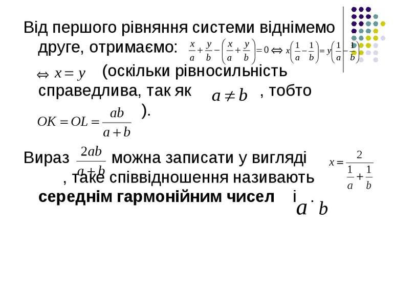 Від першого рівняння системи віднімемо друге, отримаємо: (оскільки рівносильн...
