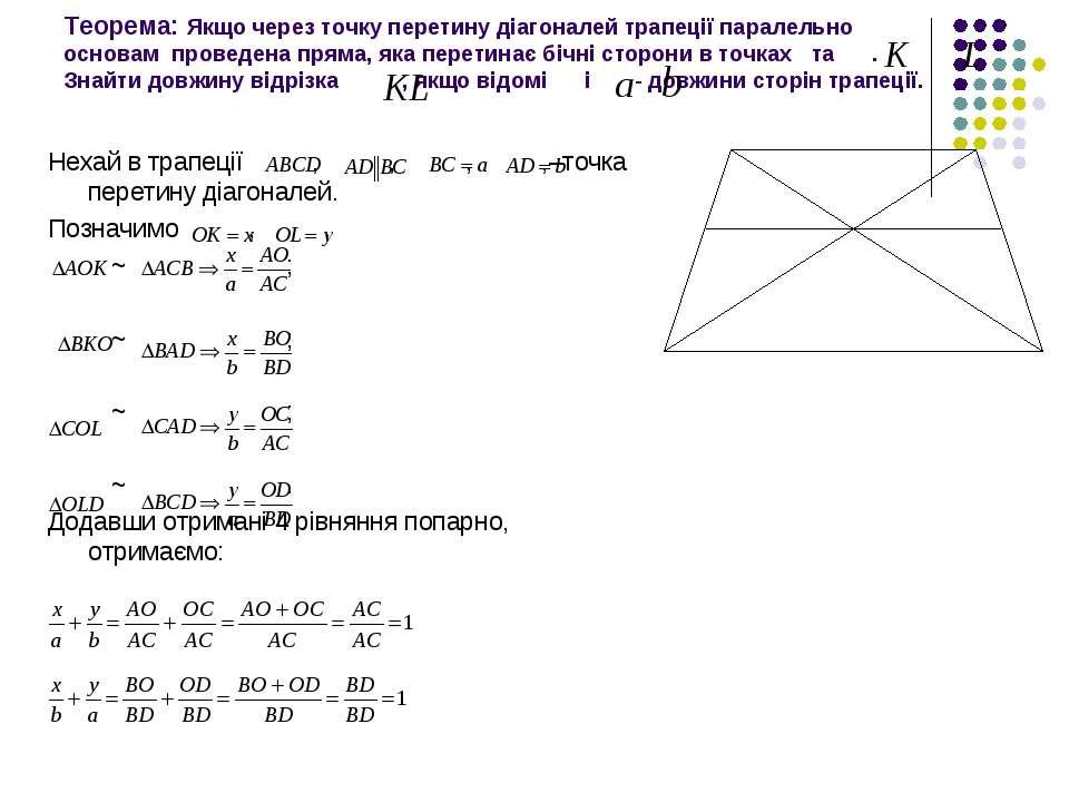 Теорема: Якщо через точку перетину діагоналей трапеції паралельно основам про...