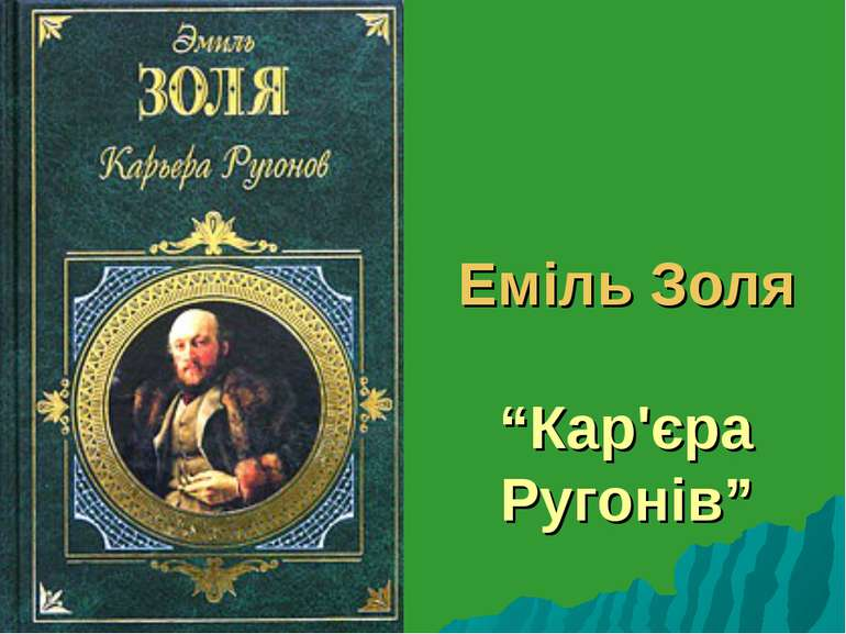 """Еміль Золя """"Кар'єра Ругонів"""""""