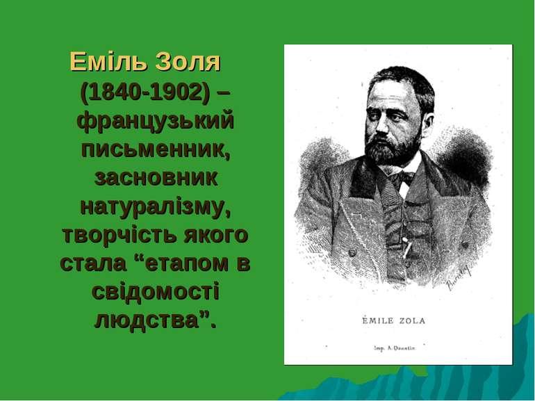 Еміль Золя (1840-1902) – французький письменник, засновник натуралізму, творч...