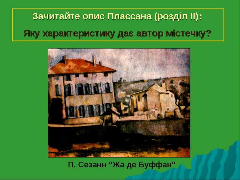 """П. Сезанн """"Жа де Буффан"""" Зачитайте опис Плассана (розділ ІІ): Яку характерист..."""