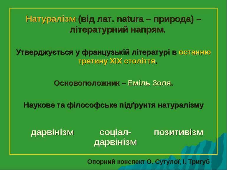 Натуралізм (від лат. natura – природа) – літературний напрям. Утверджується у...
