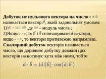Добуток не нульового вектора на число називається вектор , який задовольняє у...