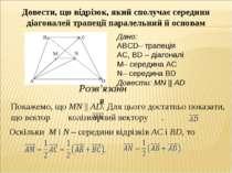 Довести, що відрізок, який сполучає середини діагоналей трапеції паралельний ...