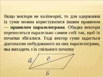 Якщо вектори не колінеарні, то для одержання їх суми можна користуватися інши...
