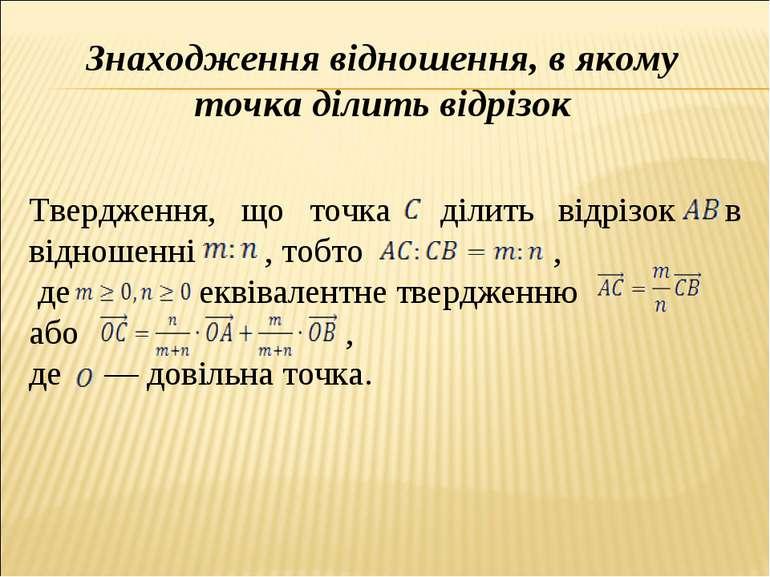 Твердження, що точка ділить відрізок в відношенні , тобто , де еквівалентне т...