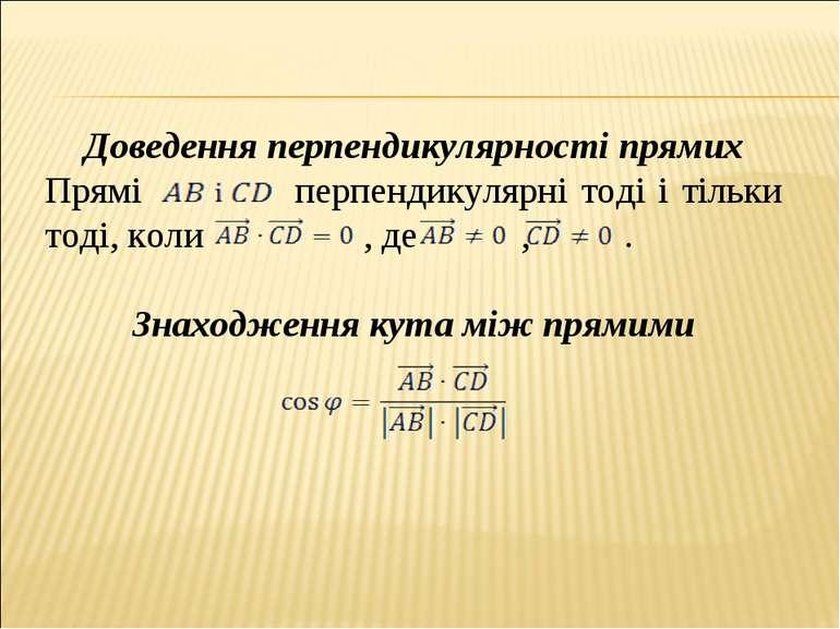 Доведення перпендикулярності прямих Прямі перпендикулярні тоді і тільки тоді,...