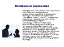 Метафорична вербалізація Метафорична вербалізація більш прийнятна для локаліз...