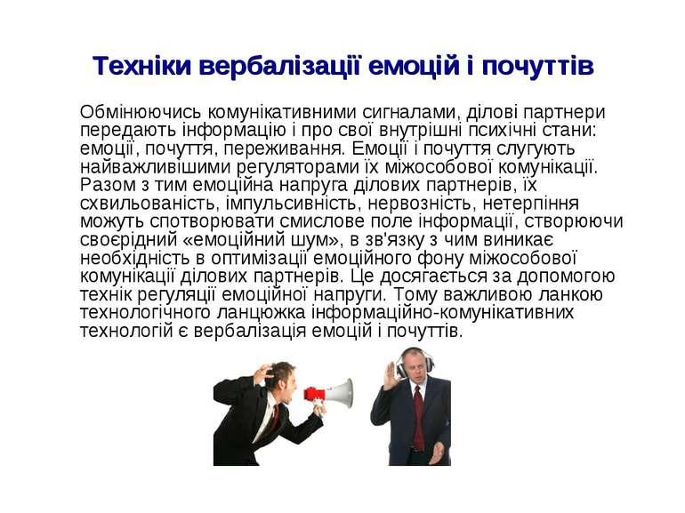 Техніки вербалізації емоцій і почуттів Обмінюючись комунікативними сигналами,...