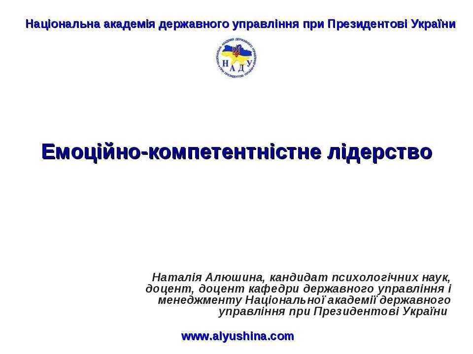 Емоційно-компетентністне лідерство Наталія Алюшина, кандидат психологічних на...