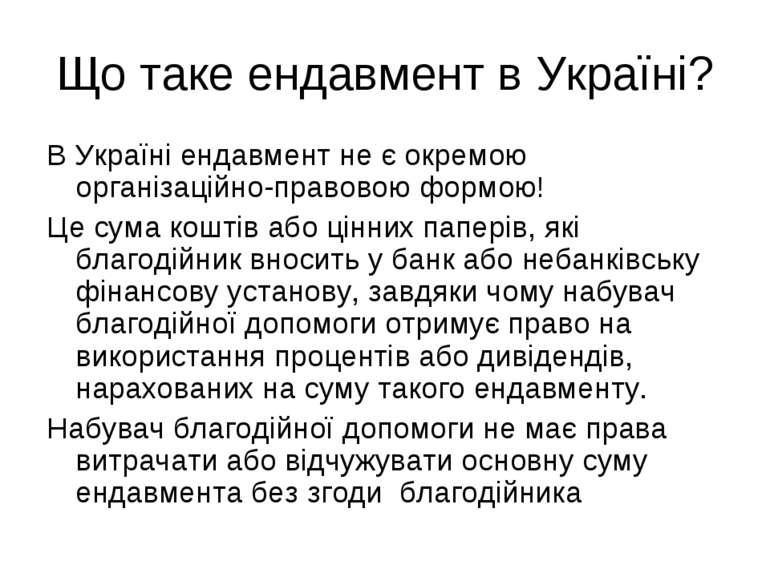 Що таке ендавмент в Україні? В Україні ендавмент не є окремою організаційно-п...