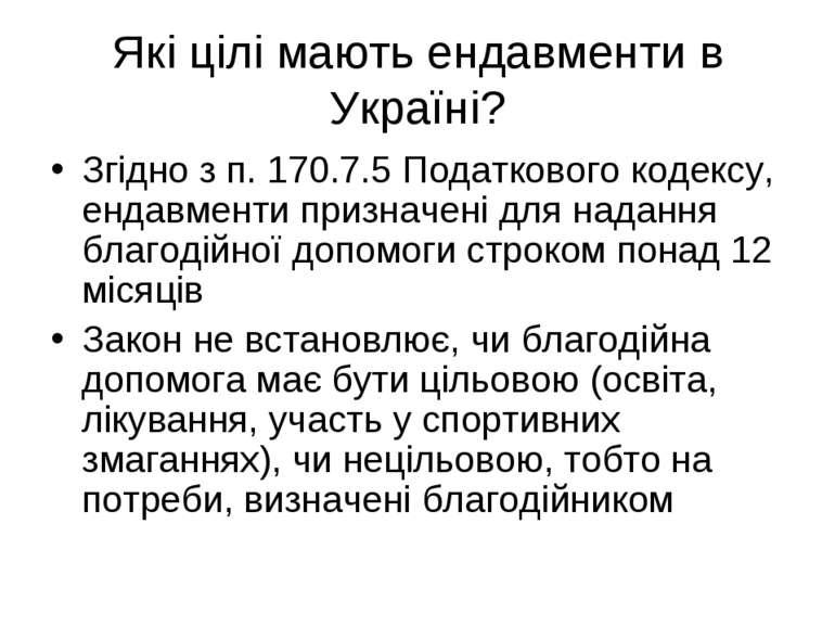Які цілі мають ендавменти в Україні? Згідно з п. 170.7.5 Податкового кодексу,...