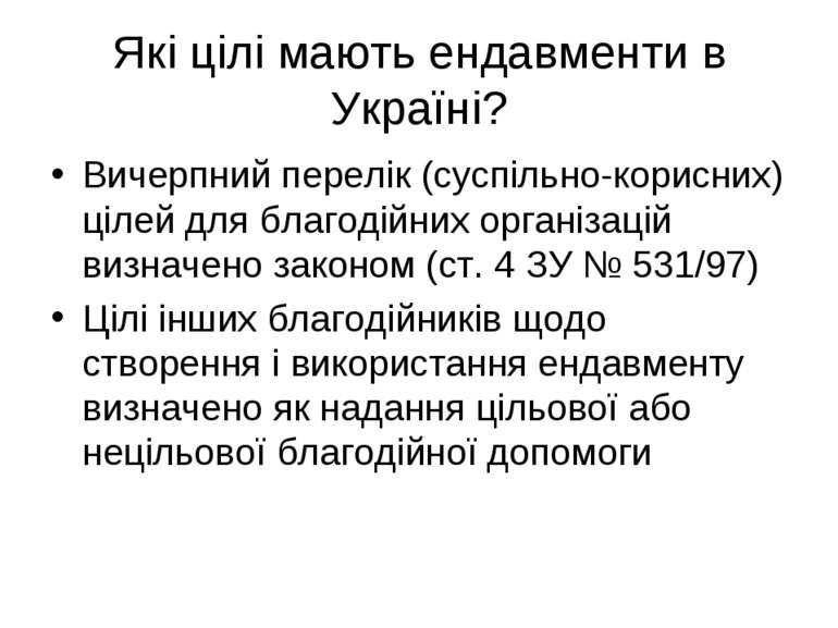 Які цілі мають ендавменти в Україні? Вичерпний перелік (суспільно-корисних) ц...