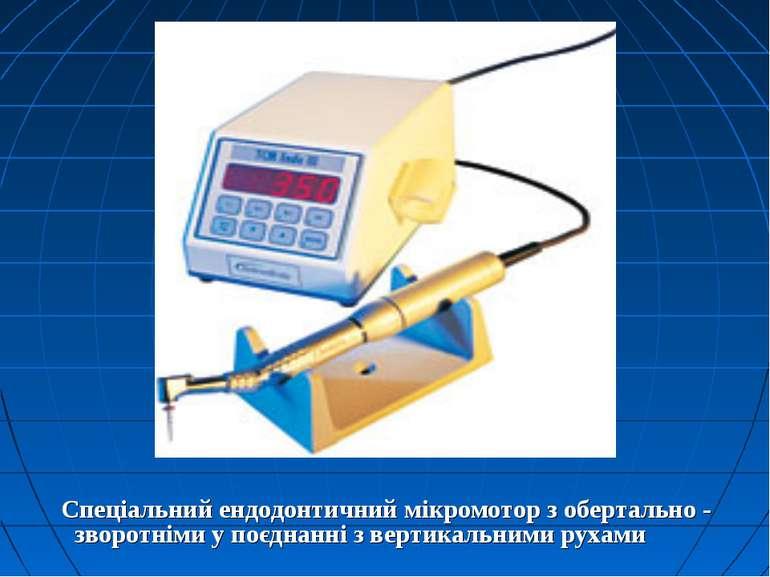 Спеціальний ендодонтичний мікромотор з обертально - зворотніми у поєднанні з ...