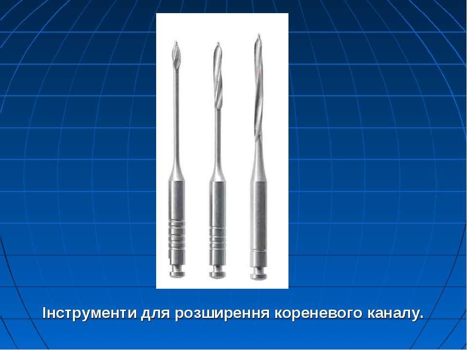 Інструменти для розширення кореневого каналу.