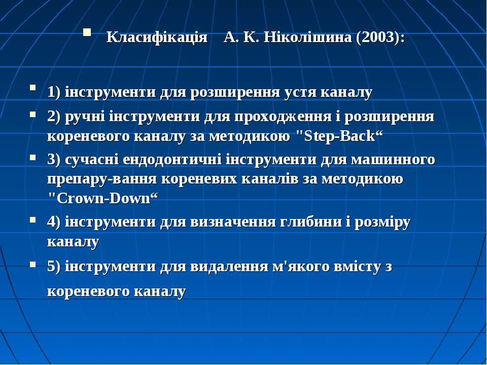 Класифікація А. К. Ніколішина (2003): 1) інструменти для розширення устя кана...