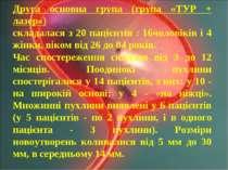 Друга основна група (група «ТУР + лазер») складалася з 20 пацієнтів : 16чолов...