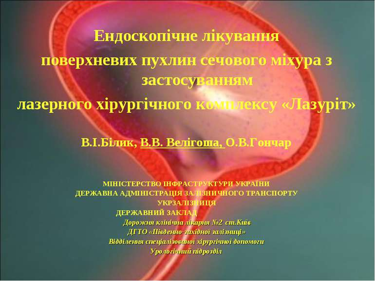 Ендоскопічне лікування поверхневих пухлин сечового міхура з застосуванням лаз...