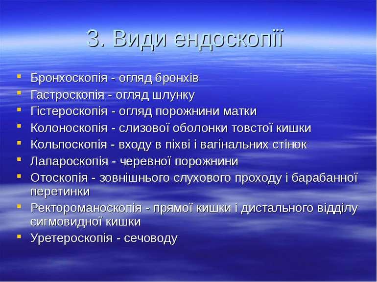 3. Види ендоскопії Бронхоскопія - огляд бронхів Гастроскопія - огляд шлунку Г...