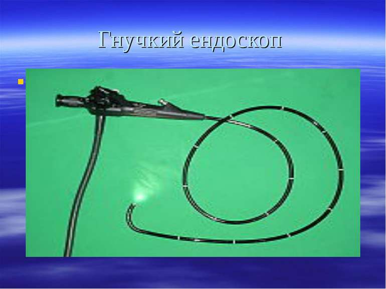 Гнучкий ендоскоп
