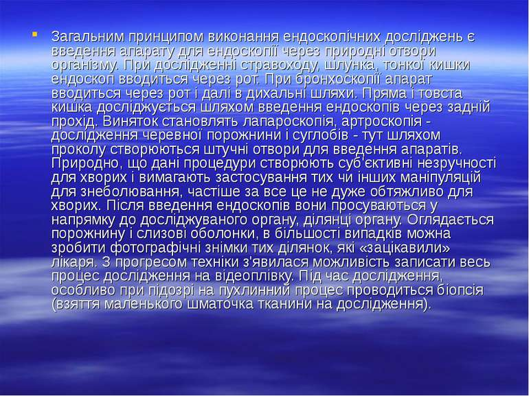 Загальним принципом виконання ендоскопічних досліджень є введення апарату для...