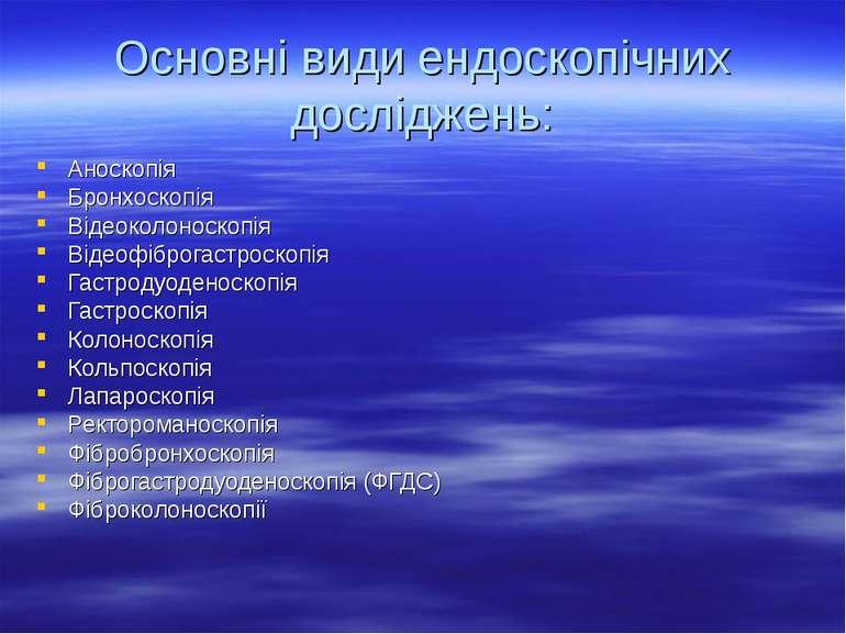 Основні види ендоскопічних досліджень: Аноскопія Бронхоскопія Відеоколоноскоп...