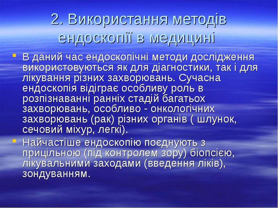 2. Використання методів ендоскопії в медицині В даний час ендоскопічні методи...