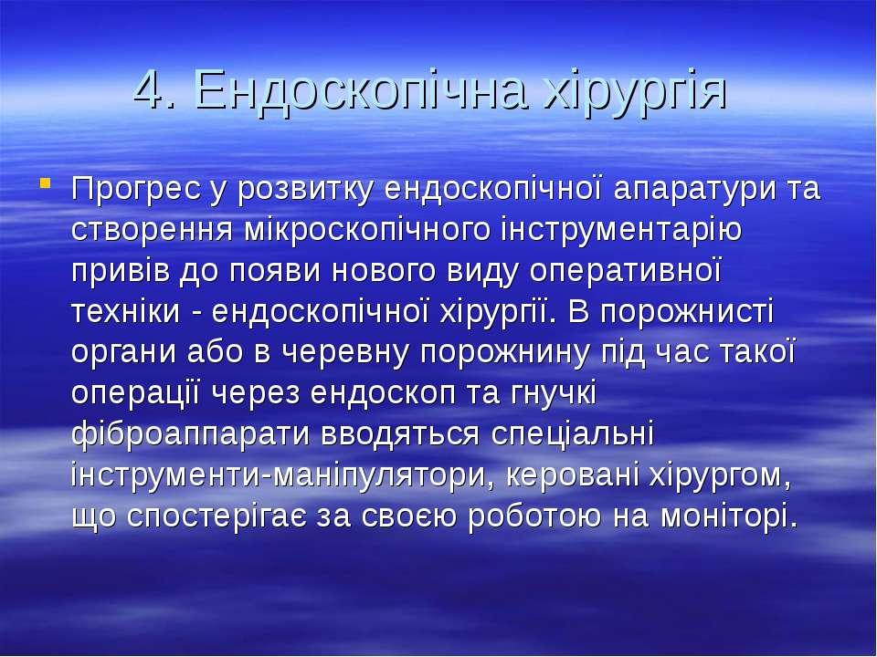 4. Ендоскопічна хірургія Прогрес у розвитку ендоскопічної апаратури та створе...