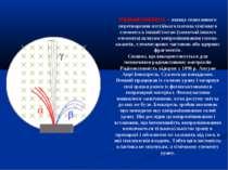 Радіоактивність - явище спонтанного перетворення нестійкого ізотопа хімічного...