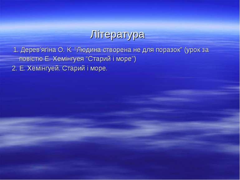 """Література 1. Дерев'ягіна О. К. """"Людина створена не для поразок"""" (урок за пов..."""