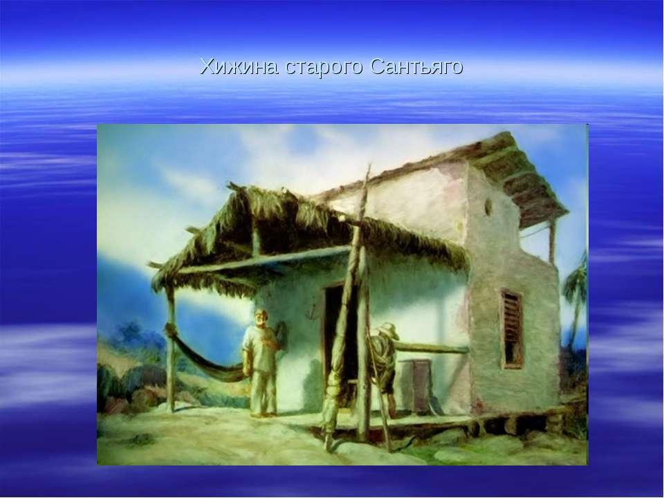 Хижина старого Сантьяго