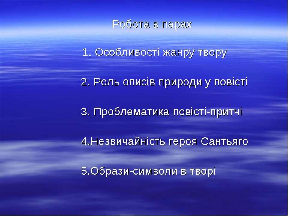 Робота в парах 1. Особливості жанру твору 2. Роль описів природи у повісті 3....