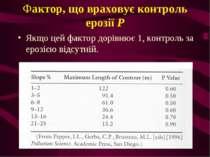 Фактор, що враховує контроль ерозії Р Якщо цей фактор дорівнює 1, контроль за...