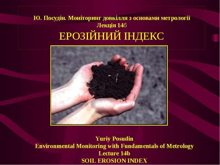 Ю. Посудін. Моніторинг довкілля з основами метрології Лекція 14б ЕРОЗІЙНИЙ ІН...