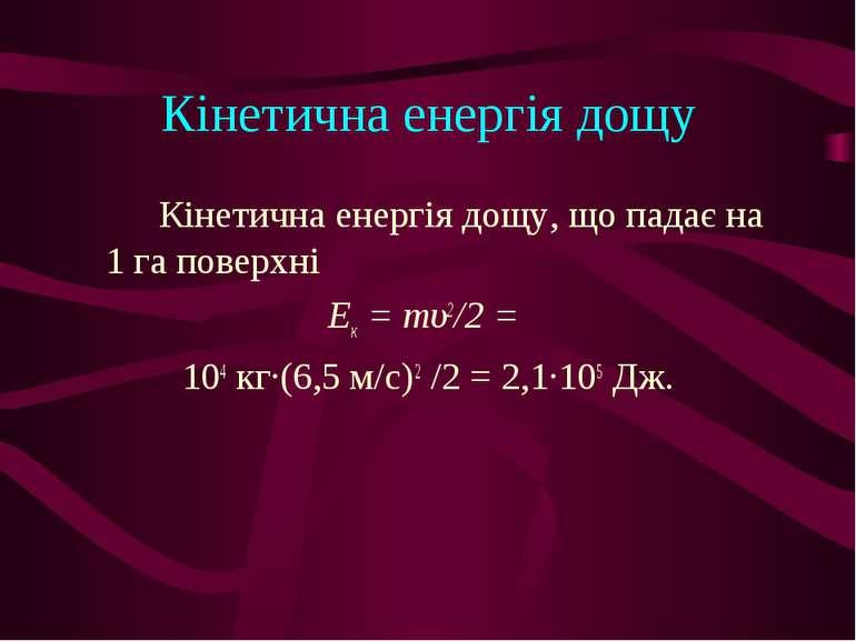 Кінетична енергія дощу Кінетична енергія дощу, що падає на 1 га поверхні Ек =...