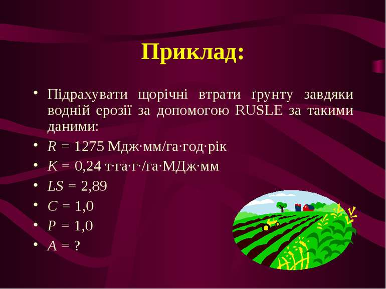 Приклад: Підрахувати щорічні втрати ґрунту завдяки водній ерозії за допомогою...