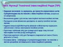 Надання висновків та зауважень до проектів нормативних актів Суперінтенданств...