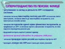 регулювання та нагляд за діяльністю AFP і солідарною системою; визначає загал...