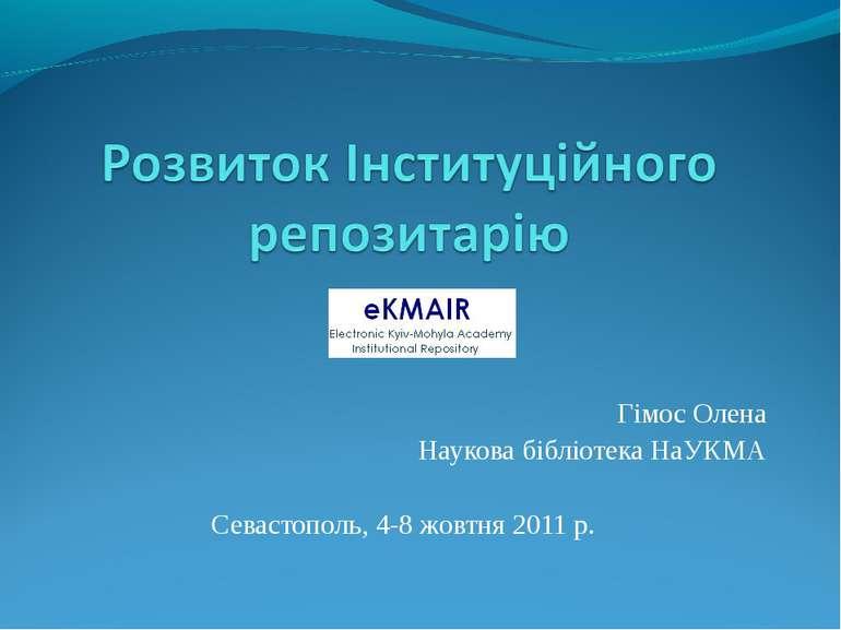 Гімос Олена Наукова бібліотека НаУКМА Севастополь, 4-8 жовтня 2011 р.