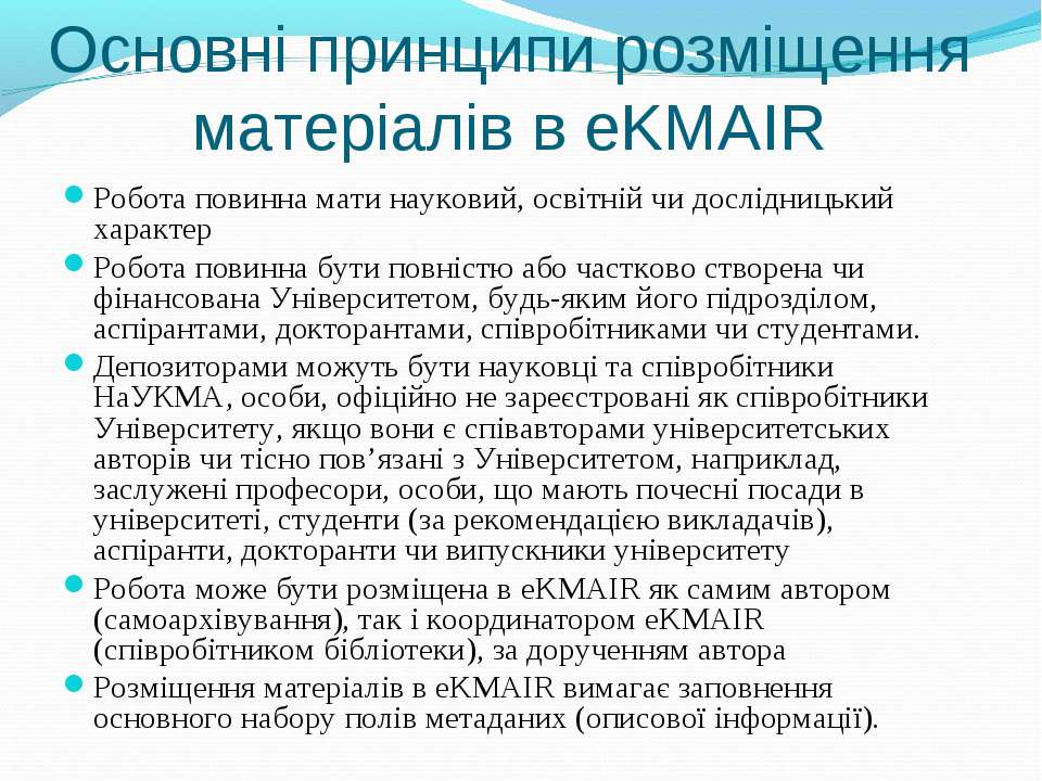 Основні принципи розміщення матеріалів в eKMAIR Робота повинна мати науковий,...