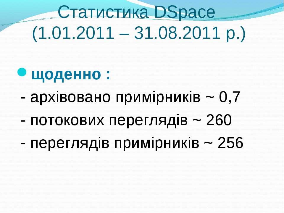 Статистика DSpace (1.01.2011 – 31.08.2011 р.) щоденно : - архівовано примірни...