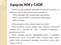 Ієрархія ММ у САПР Залежно від міри деталізації описуваних властивостей і про...