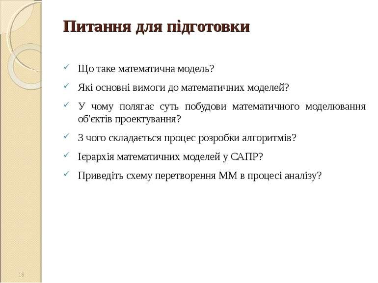 Питання для підготовки * Що таке математична модель? Які основні вимоги до ма...