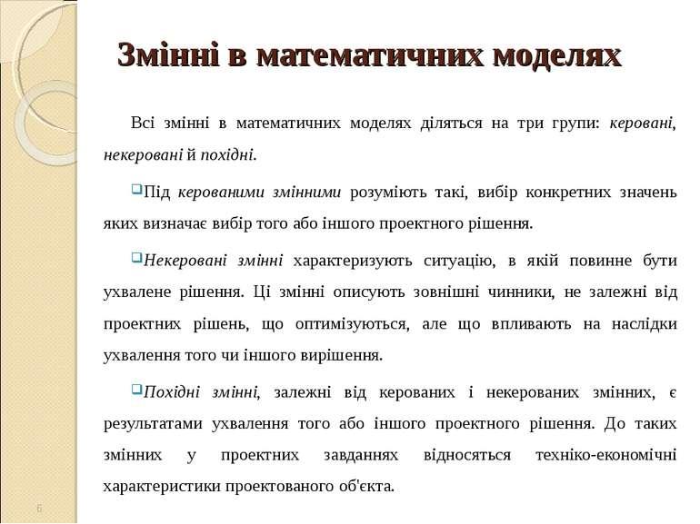 Змінні в математичних моделях Всі змінні в математичних моделях діляться на т...