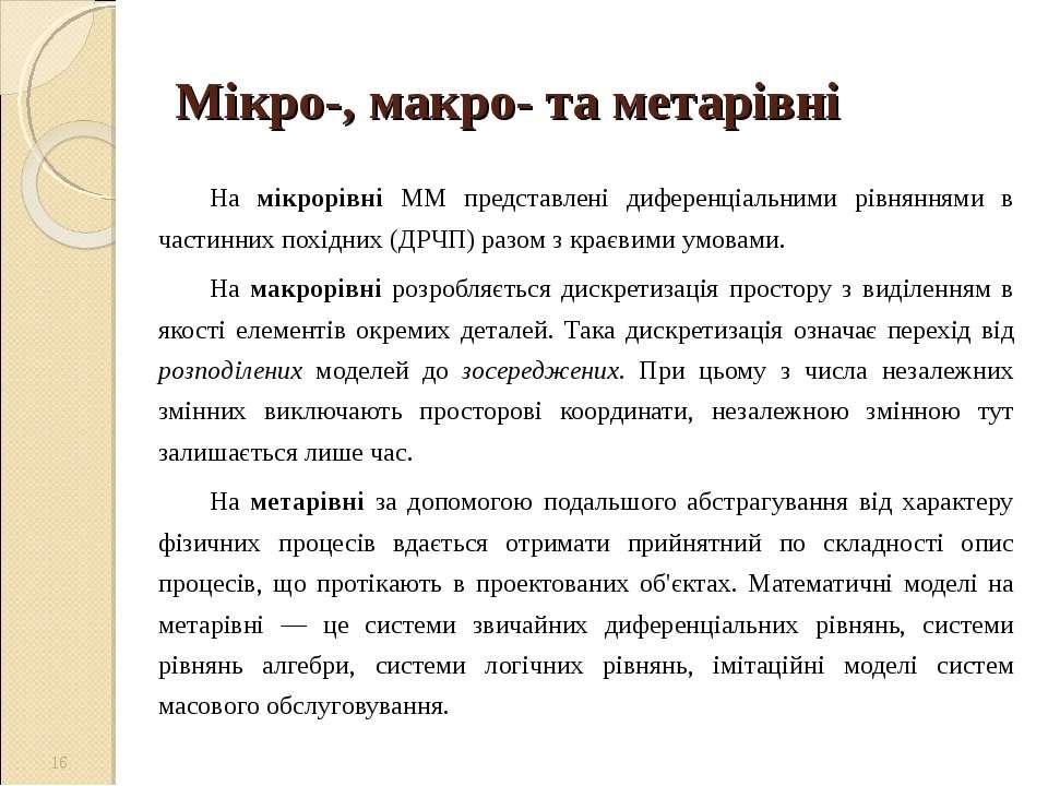 Мікро-, макро- та метарівні На мікрорівні ММ представлені диференціальними рі...