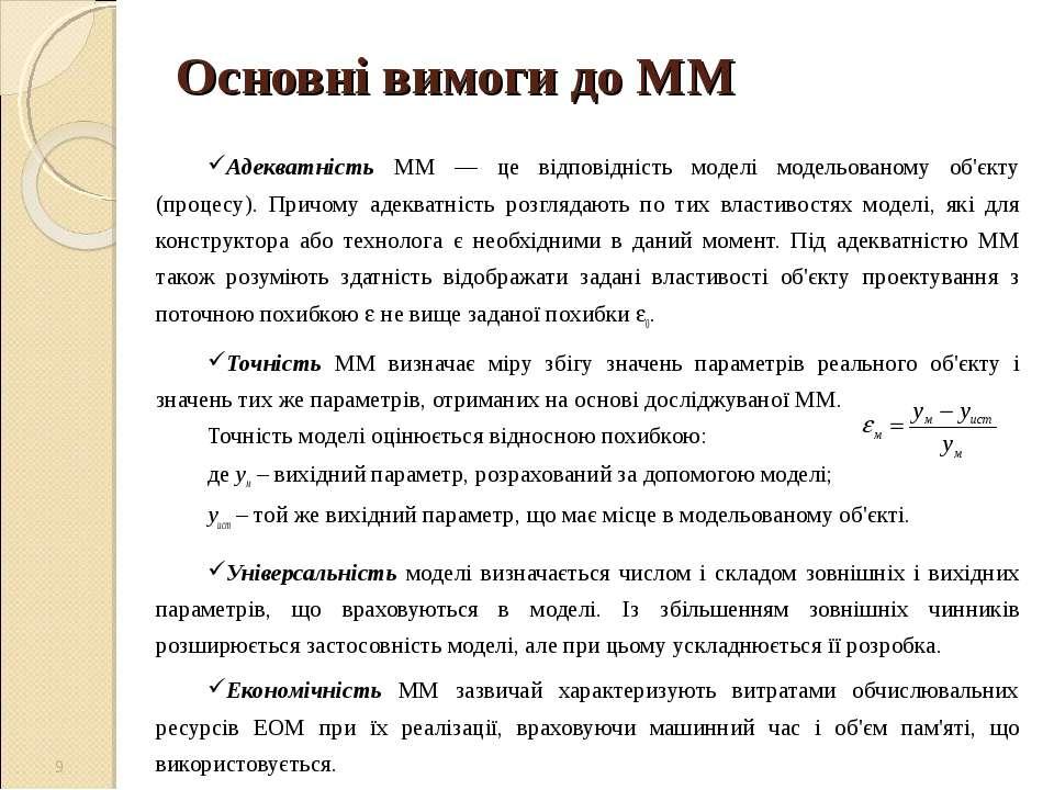Основні вимоги до ММ Адекватність ММ — це відповідність моделі модельованому ...