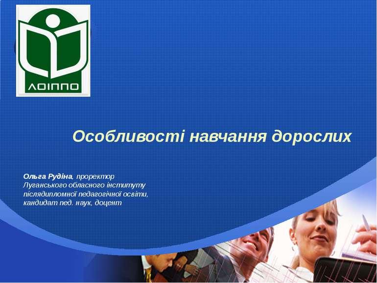 Особливості навчання дорослих Ольга Рудіна, проректор Луганського обласного і...