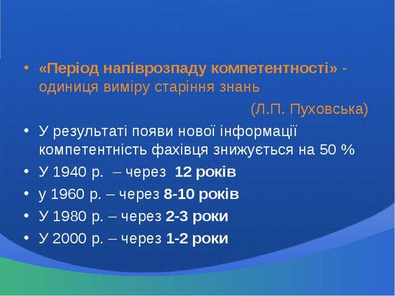 «Період напіврозпаду компетентності» - одиниця виміру старіння знань (Л.П. Пу...